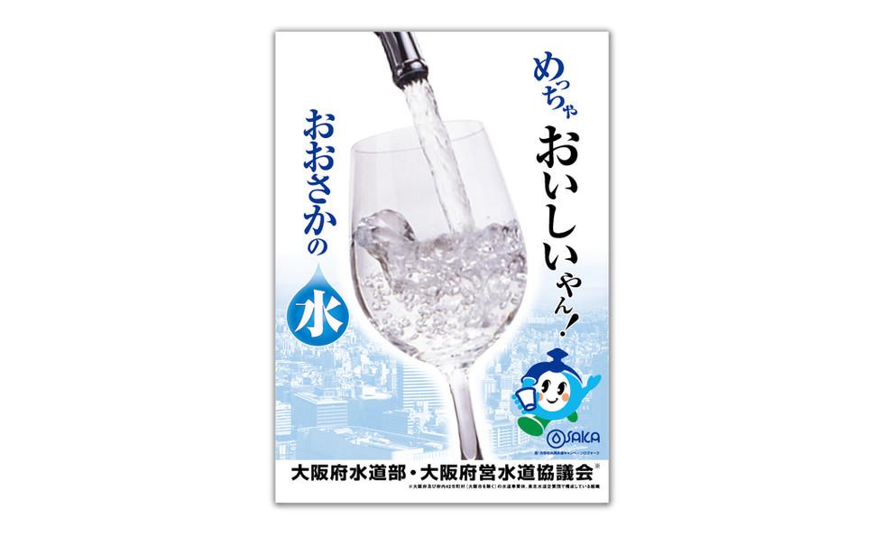 大阪府水道部 大阪の水キャンペーンポスター