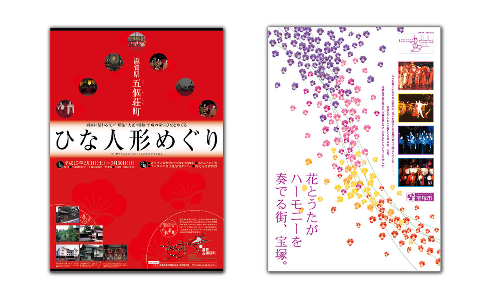 滋賀 五個荘町 ひな人形めぐりポスター 宝塚市 イメージポスター
