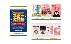 JR大阪駅 電子広告