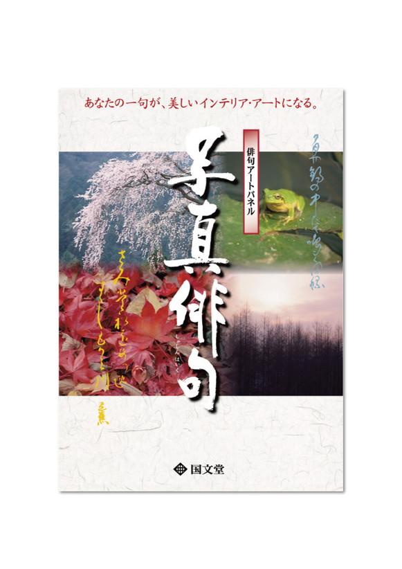 国文堂 写真俳句 パンフレット
