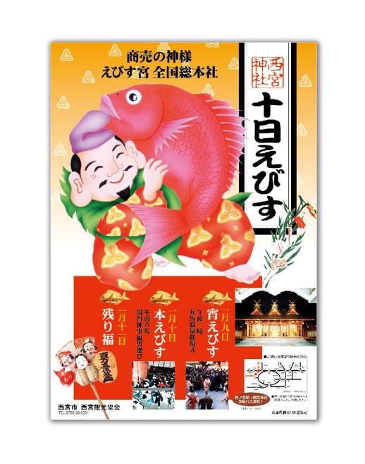 西宮神社 十日えびす ポスター