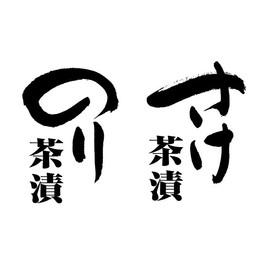 Okuwa Nori / Salmon Chazuke