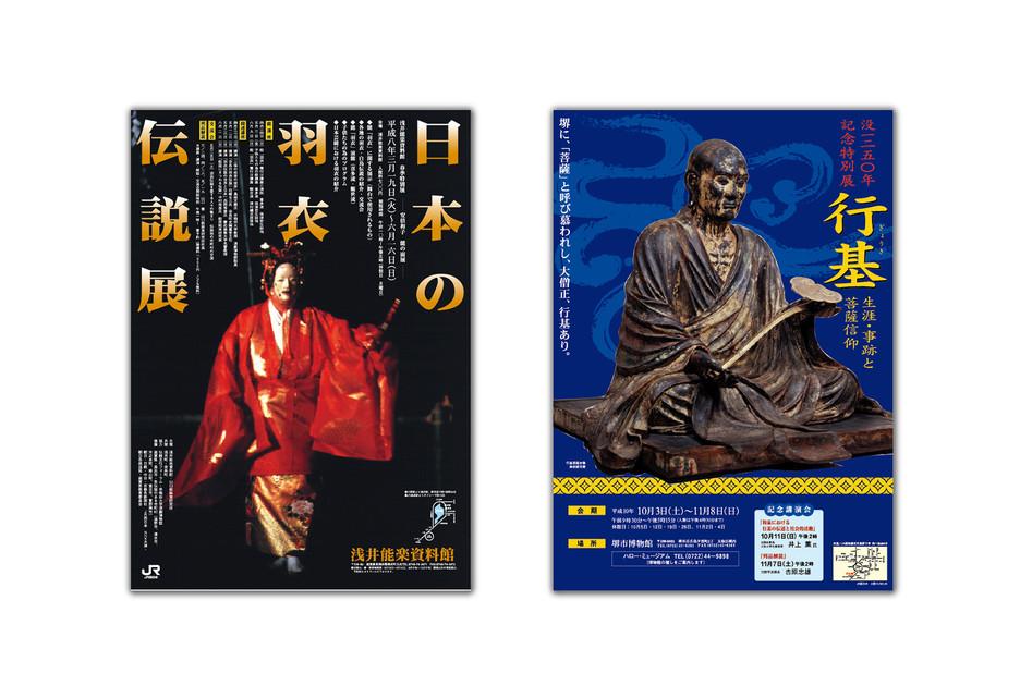 浅井能楽資料館 日本の羽衣伝説展ポスター 堺市博物館 行基展ポスター