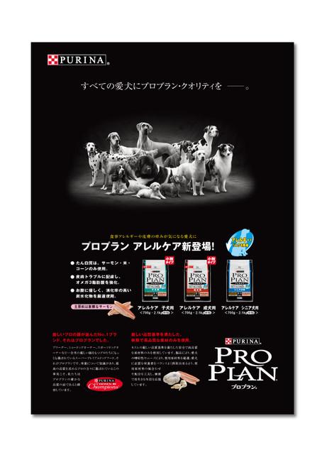 ネスレピュリナペットケア プロプラン 雑誌広告