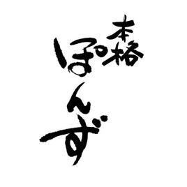 Shimaya Authentic Ponzu