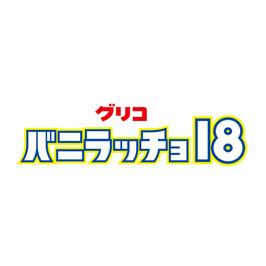 江崎グリコ バニラッチョ18