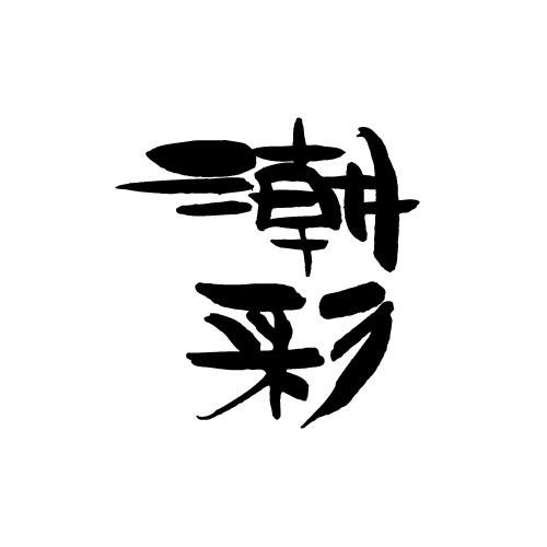阪急百貨店 潮彩 海苔ギフト