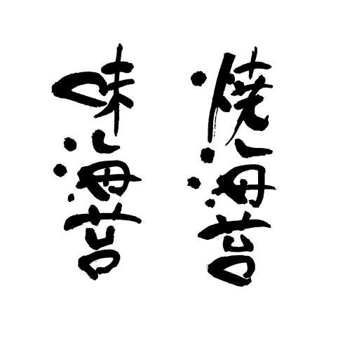 阪急百貨店  味海苔・焼海苔 頒布会  海苔ギフト