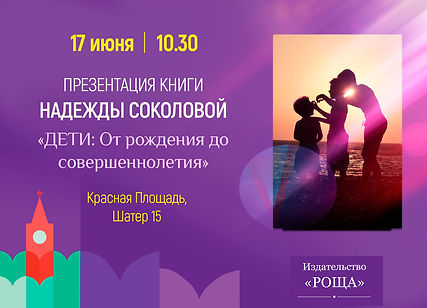 Афиша_-Надежда Соколова.jpg