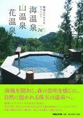 umi_yama_hana.jpg