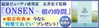 onsen-bnr300-85.jpg