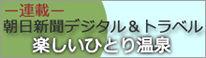 bana_asahi.jpg