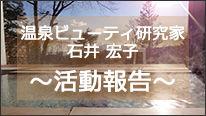 bana_katsudo2.jpg