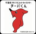 ちーば.png
