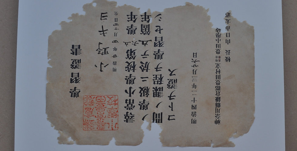 ANTIQUE JAPANESE CALLIGRAPHY No11