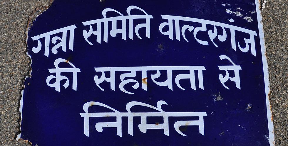 INDIAN ENAMEL SIGN