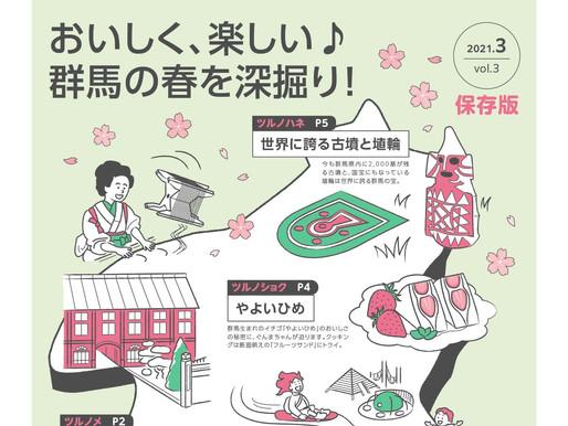 群馬県広報紙&動画|3月号『tsulunos PLUS(ツルノスプラス)』