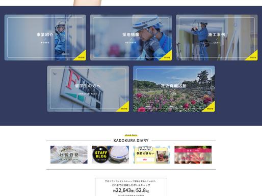門倉テクノ株式会社様|企業WEBサイト