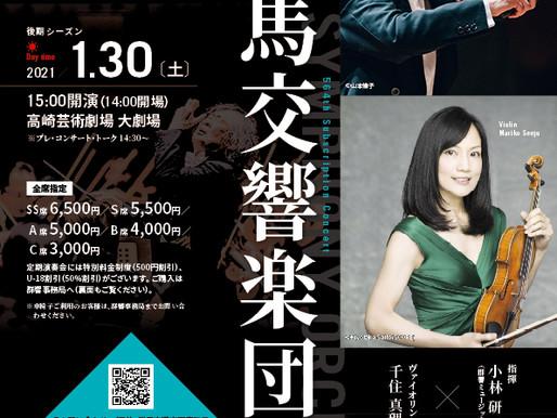 群馬交響楽団様|2020年-定期演奏会チラシ・ポスター