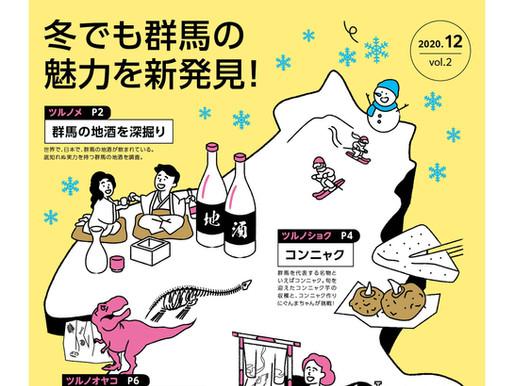 群馬県広報紙&動画|12月号『tsulunos PLUS(ツルノスプラス)』