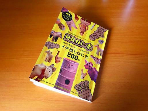 群馬県文化振興課様|群馬県公式はにわガイドブック『HANI-本(ハニぼん)』