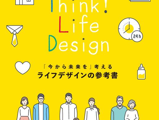 『「今から未来を」考えるライフデザインの参考書』