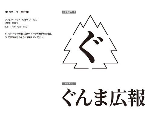 群馬県広報課様|県政広報紙『ぐんま広報』表紙デザイン、ロゴ制作
