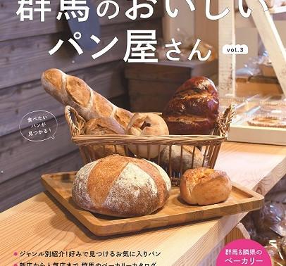 群馬のおいしいパン屋さんvol.03