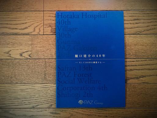 PAZ Group様|40周年記念誌