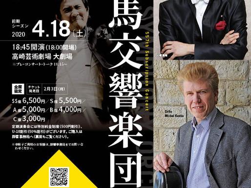 群馬交響楽団様|定期演奏会チラシ・ポスター、定期演奏会年間リーフレット