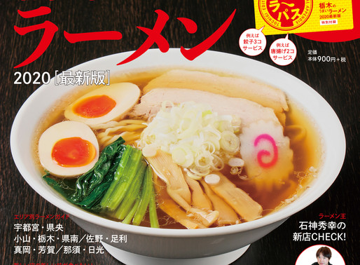 栃木のうまいラーメン2020