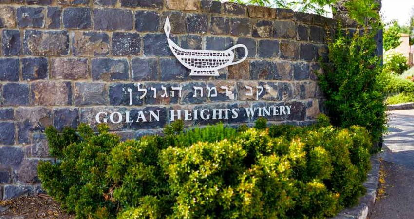 Entrance to Golan Heights Winery