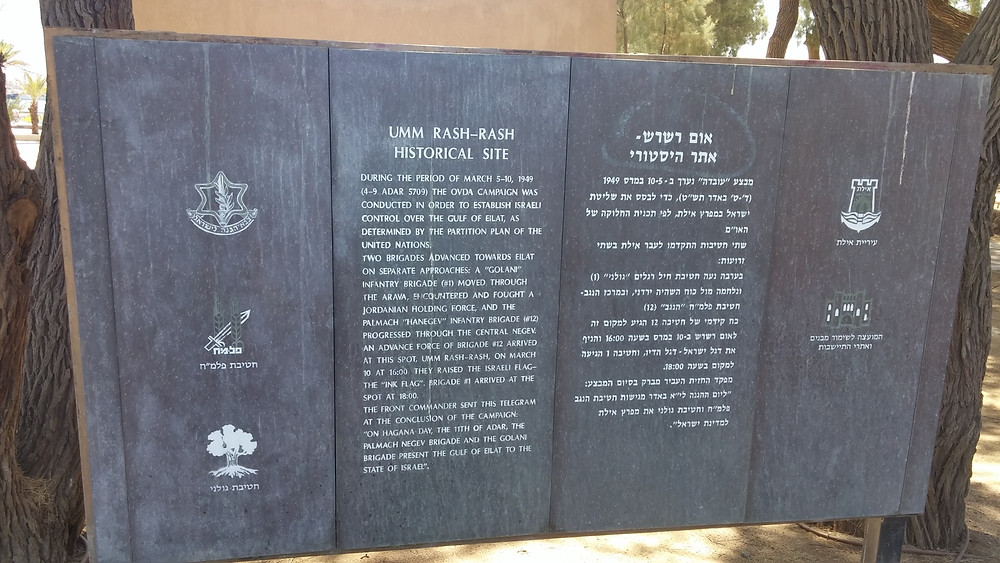 Spot marking where Israeli troops claimed Umm Rash-Rash