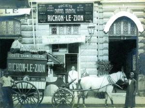Carmel Mizrahi at Rishon LeZion