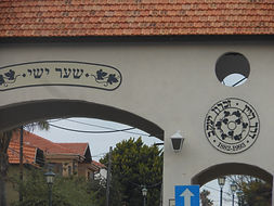 Entrance Gate to Wine Trail