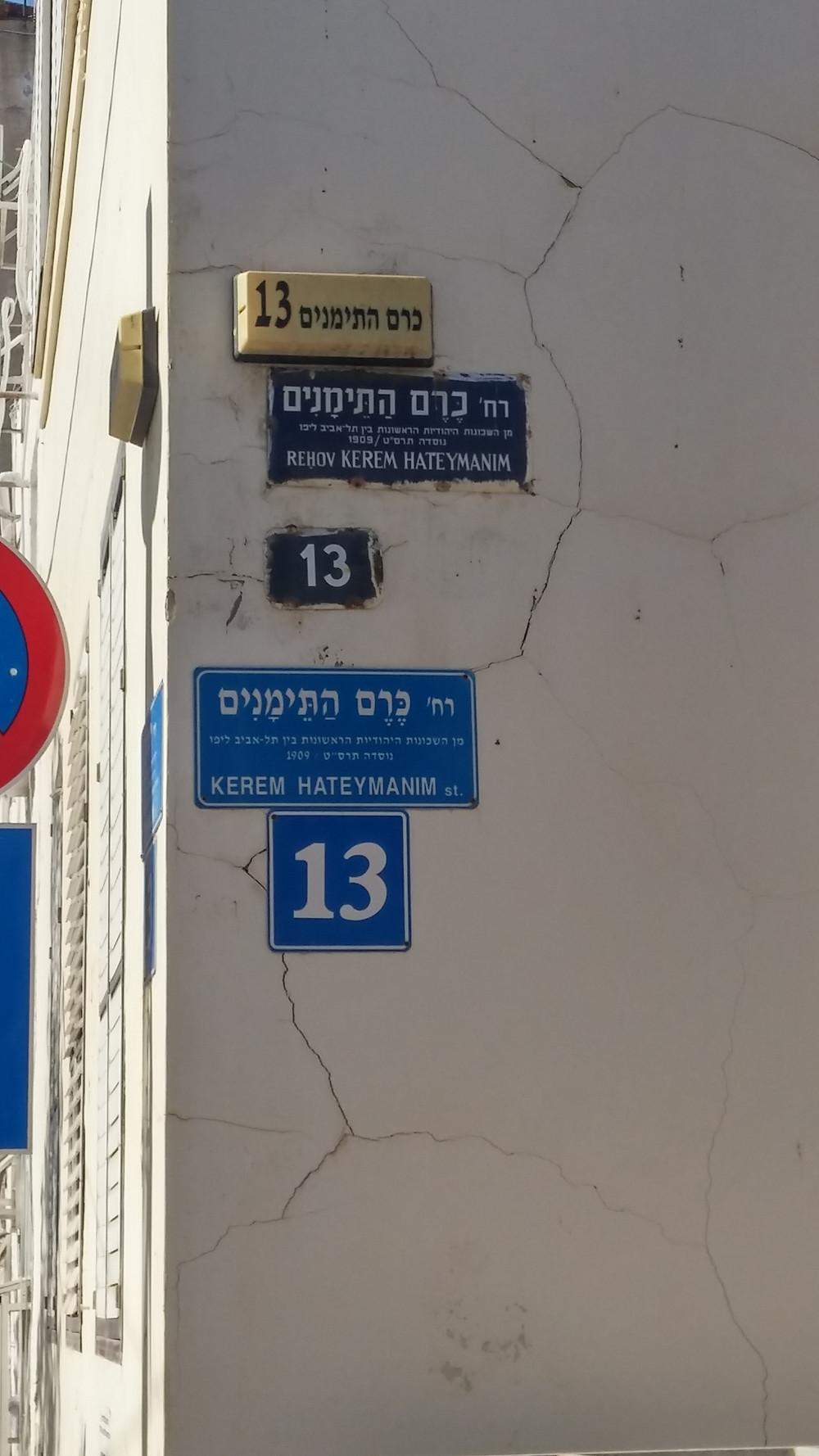 Kerem HaTeimanim Street