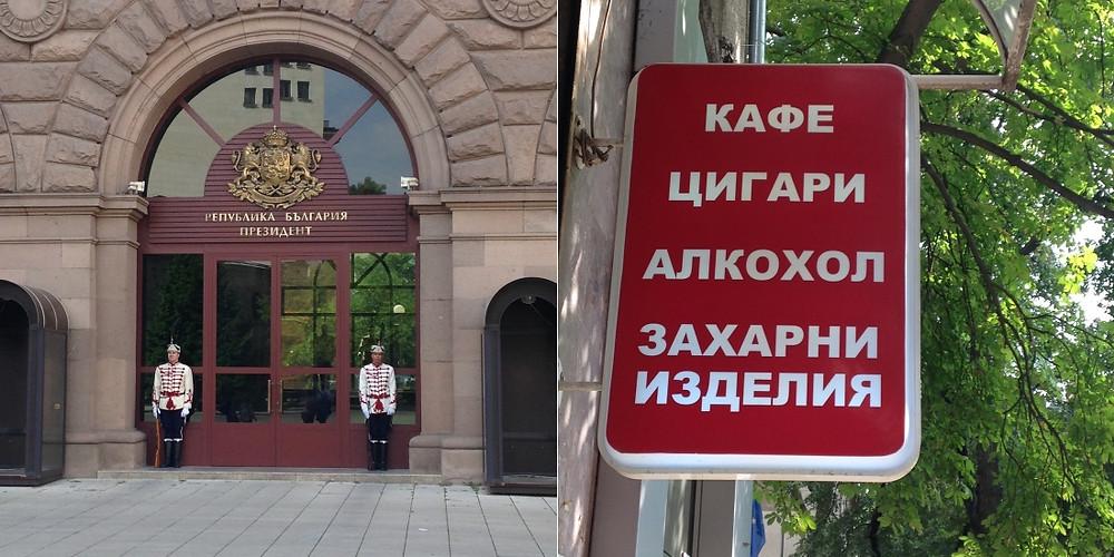 à voir Sofia Bulgarie