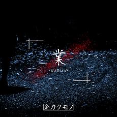 karuma_jyaket_fin.png