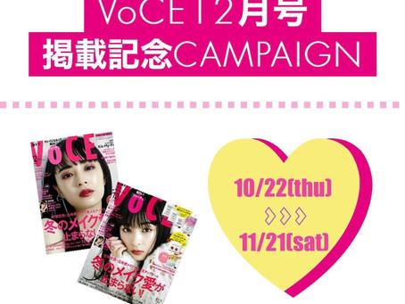 VOCE掲載記念キャンペーン開催!