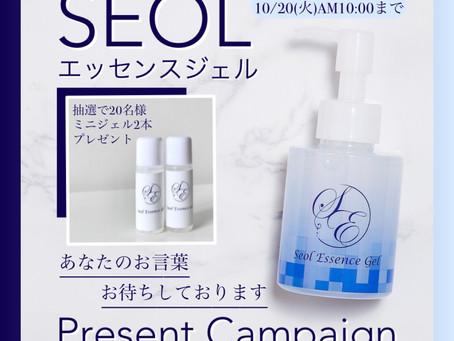 第4弾 プレゼント企画VOCE12月号掲載記念キャンペーン
