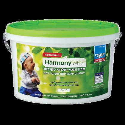 הרמוני - צבע אנטי אלרגני לקירות 5 ליטר