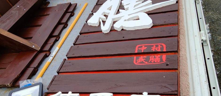 「職業支援プログラム@武膳徳王店さま」