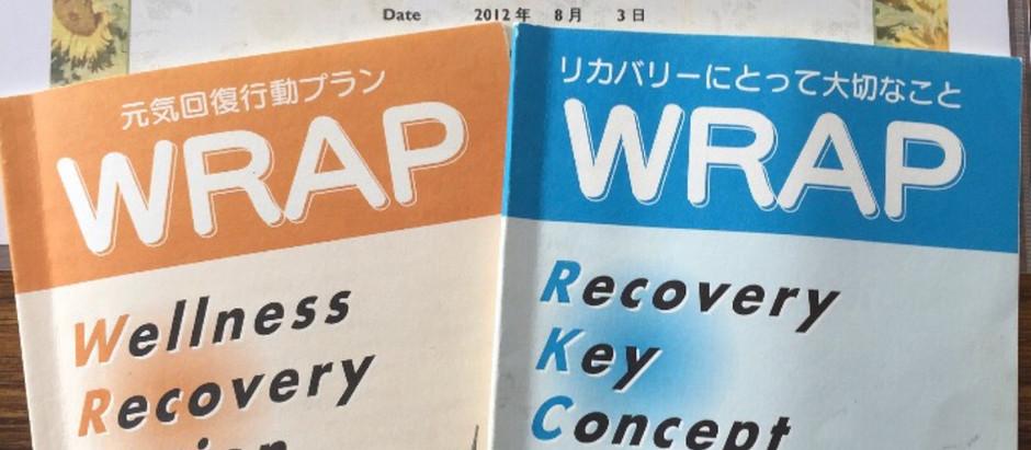 「WRAP 元気回復行動プラン」