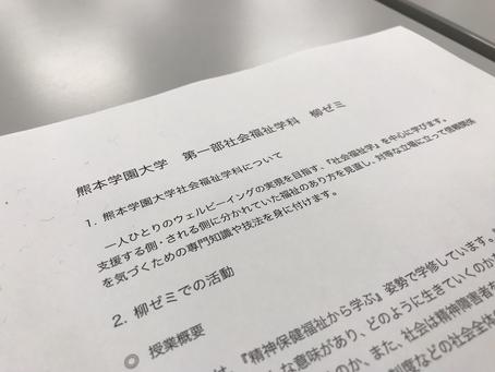 「熊本学園大学 第一部社会福祉学科交流会」