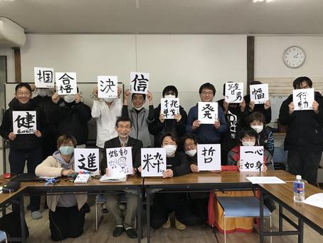 「社会人講話キワニスサテライト菊池クラブ 山本徳雄 様」
