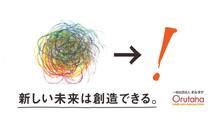 第9回熊本うつ病当事者会「未来のかけ橋プロジェクト」を開催します。