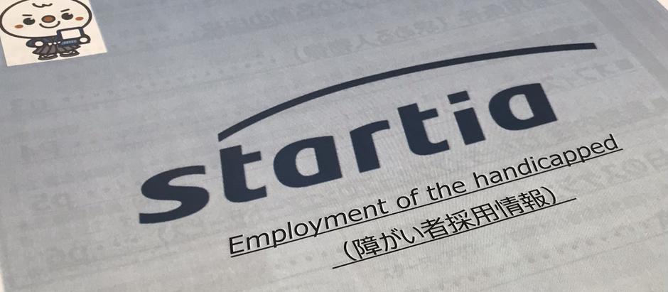 「スターティアウィル株式会社企業説明会」