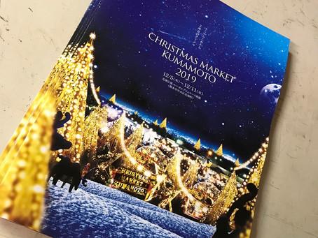 「クリスマスマーケット熊本2019」