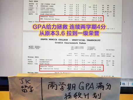 Y同学参与GPA拯救计划连续两学期GPA满分