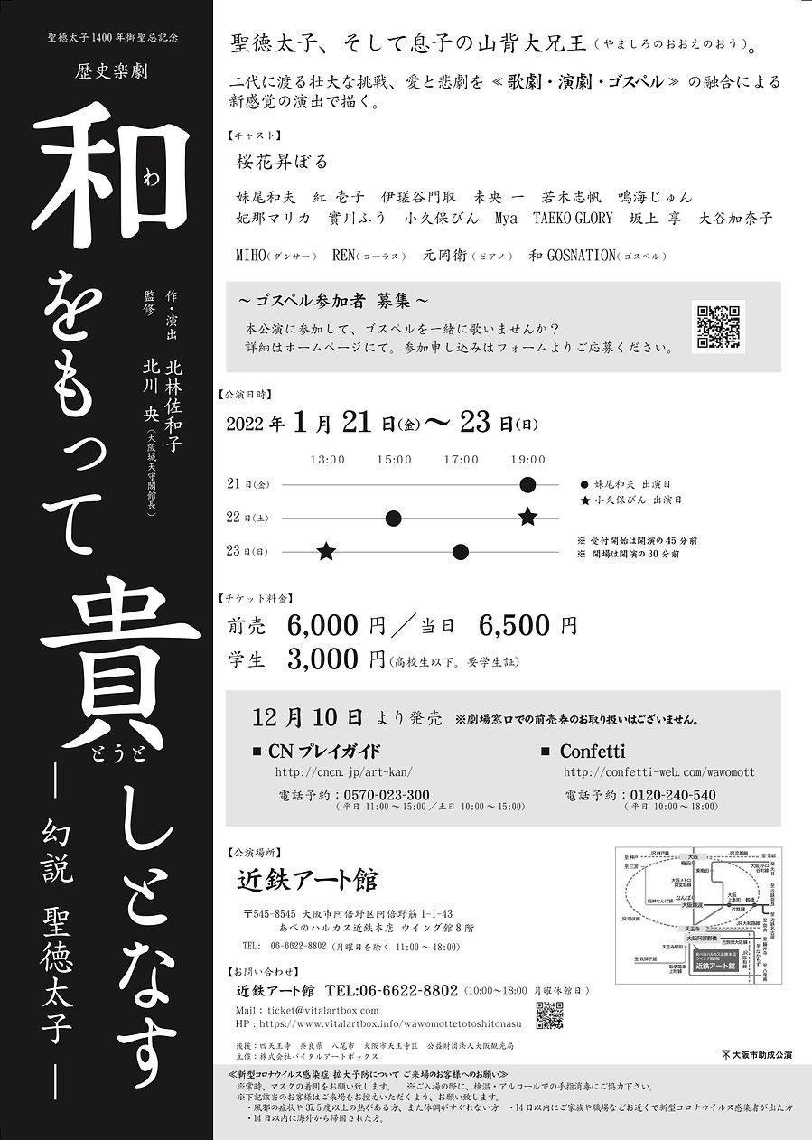 聖徳太子(仮チラ)ol_0930.jpg